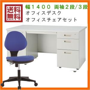 デスクチェアセット  2段/3段 両袖机+オフィスチェアセット UO-F17-F49-S |ureshii-office