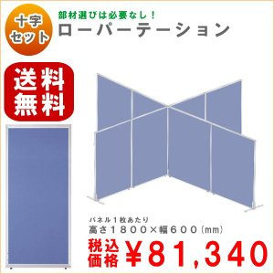 十字型パーテーションセット  UO-F1806JJ|ureshii-office