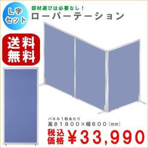 L字型パーテーションセット UO-F1806LJ|ureshii-office