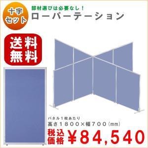 十字型パーテーションセット UO-F1807JJ|ureshii-office