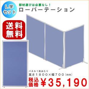L字型パーテーションセット UO-F1807LJ|ureshii-office