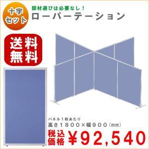 十字型パーテーションセット UO-F1809JJ|ureshii-office