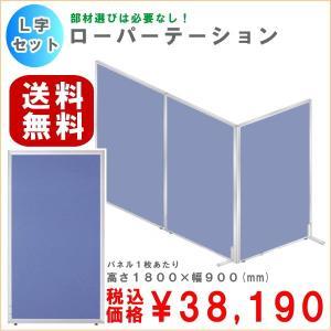 L字型パーテーションセット  UO-F1809LJ|ureshii-office