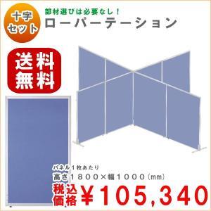 十字型パーテーションセット UO-F1810JJ|ureshii-office