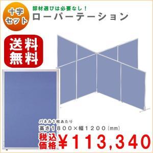 十字型パーテーションセット  UO-F1812JJ|ureshii-office