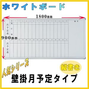 ホワイトボード 縦書き月予定表 壁掛けタイプ  W1800×H900 マグネット+イレーサー付 UO-F1890T ureshii-office