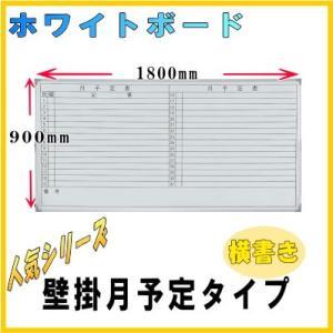 ホワイトボード 横書き月予定表 壁掛けタイプ W1800×H900 マグネット+イレーサー付 UO-F1890Y  ureshii-office