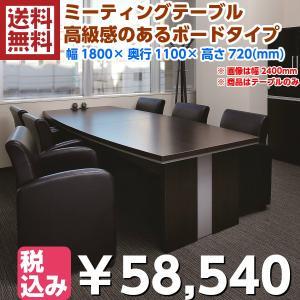 ボート型 会議テーブル 幅1800×奥行1100×高720mm UO-F18MT ミーティングテーブル 会議机 オフィス家具|ureshii-office