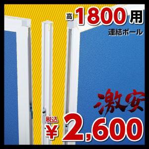 連結ポール専用エンドカバー2枚付 ローパーティションUO-F1806U/1807U/1809U/1810U/1812U エコパネルUO-F1806E/1809E専用 UO-F18P|ureshii-office
