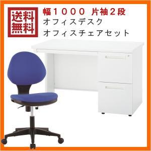 デスクチェアセット 2段 片袖机+オフィスチェアセット UO-F2-F49-S|ureshii-office