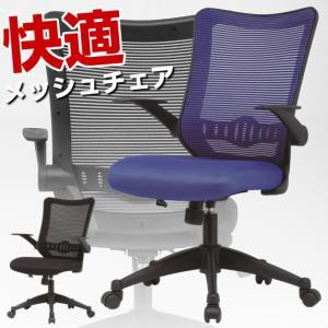 オフィスチェア 可動肘付き ランバーサポート付きメッシュチェア UO-F201 OAチェア PCチェア 事務椅子 オフィス家具|ureshii-office