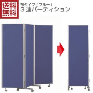 3連パーテーション 布張りタイプ UO-F230 パーティション スクリーン キャスター付き オフィス家具|ureshii-office