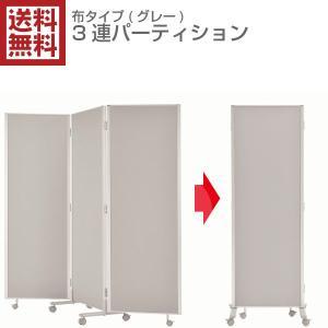 3連パーテーション 布張り UO-F231 パーティション スクリーン キャスター付き オフィス家具|ureshii-office