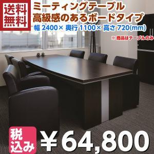 ボート型 会議テーブル 幅2400×奥行1100×高720mm ミーティングテーブル UO-F24MT 会議机 オフィス家具|ureshii-office