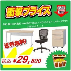 デスクチェアワゴンセット 平机+オフィスチェア+多機能ワゴン UO-F25-F45-F31set|ureshii-office