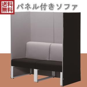 2人掛けパネル付きソファ UO-F2K ソファ |ureshii-office