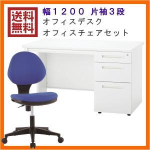デスクチェアセット 3段 片袖机+オフィスチェアセット UO-F3-F49-S|ureshii-office