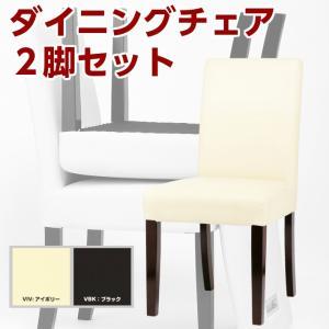 2脚セット ダイニングチェア UO-F302 椅子 チェア 家具|ureshii-office