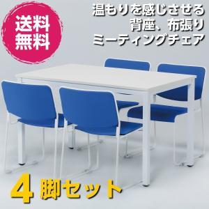 4脚セット ミーティングチェア 布張り ホワイトフレーム スタッキングチェア 積み重ね可能 会議用椅子 会議用チェア 会議イス 会議室 オフィス家具|ureshii-office
