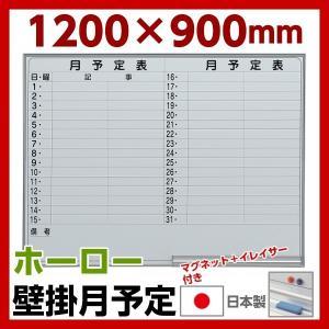 日本製 ホーロー 月予定 壁掛け ホワイトボード W1200×H900 マグネット+イレイサー付き 粉受け付き 掲示板 予定表 月予定表 オフィス家具 ureshii-office