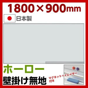 日本製 ホーロー 無地 壁掛け ホワイトボード W1800×H900 マグネット+イレイサー付き 粉受け付き 掲示板 オフィス家具 ureshii-office