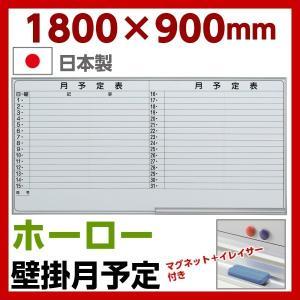 日本製 ホーロー 月予定 壁掛け ホワイトボード W1800×H900 マグネット+イレイサー付き 粉受け付き 掲示板 予定表 月予定表 オフィス家具 ureshii-office