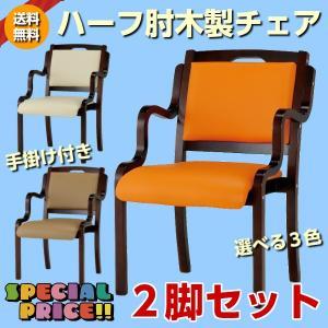 2脚セット 木製チェア ダイニングチェア ハーフ肘 手掛け付き レザー張り スタッキングチェア セット 福祉家具 介護チェア 木製 施設 老人ホーム 木製椅子|ureshii-office