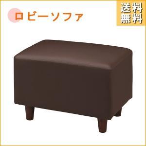 ロビーソファ W600×D400×SH410 2色展開 UO-F403|ureshii-office