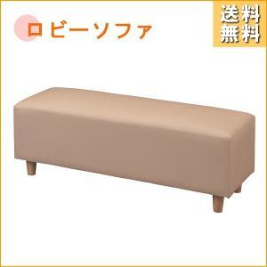 ロビーソファ W1200×D400×SH410 2色展開 UO-F404|ureshii-office