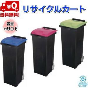 90リットル リサイクルカートキャスター付き UO-F451L-PC |ureshii-office