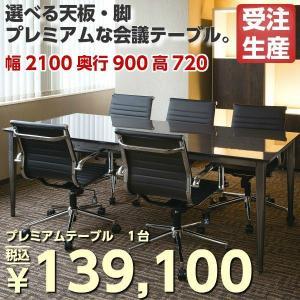 プレミアム 会議用テーブル W2100×D900×H720 選べる色・脚 ミーティングテーブル 会議テーブル 高級感 受注生産品 オフィス家具|ureshii-office