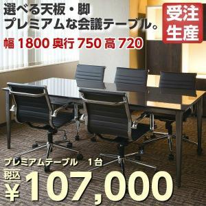 プレミアム 会議用テーブル W1800×D750×H720 選べる色・脚 ミーティングテーブル 会議テーブル 高級感 受注生産品 オフィス家具|ureshii-office
