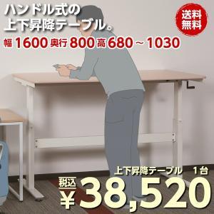 上下昇降式テーブル W1600×D800×H680〜1030 ソフトエッジ 手動 ハンドル式 会議テーブル ミーティングテーブル スタンディングデスク オフィス家具|ureshii-office