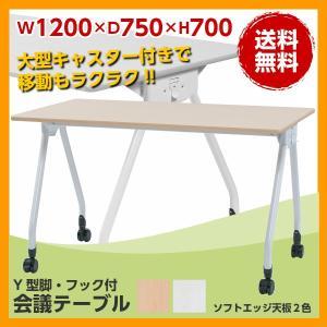 フック付き 会議テーブル W1200×D750×H700 ソフトエッジ Y型脚 大型キャスター付き 会議テーブル ミーティングテーブル オフィス家具|ureshii-office