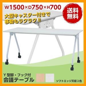 フック付き 会議テーブル W1500×D750×H700 ソフトエッジ Y型脚 大型キャスター付き 会議テーブル ミーティングテーブル オフィス家具|ureshii-office