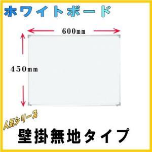 ホワイトボード 無地 壁掛けタイプ W600×H450 マグネット+イレーサー付 UO-F6045MK  ureshii-office