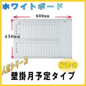 ホワイトボード 縦書き月予定表 壁掛けタイプ W600×H450 マグネット+イレーサー付 UO-F6045T ureshii-office