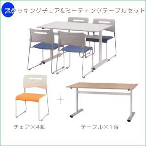 スタッキングチェア4脚+テーブル1台セット UO-F71-83SET オフィス家具セット テーブルセット ミーティングセット オフィス家具|ureshii-office