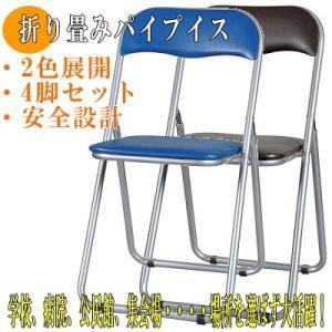 4脚セット 折りたたみみパイプ椅子 指詰め防止スライド式フレーム 2色展開 UO-F78 折椅子 折畳みイス 折りたたみ椅子 オフィス家具 集会場 講堂 講演|ureshii-office
