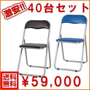 40脚セット 折りたたみみパイプ椅子 指詰め防止スライド式フレーム 2色展開 UO-F78-40 1脚あたり1475円|ureshii-office