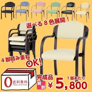 2脚セット 木製チェア ダイニングチェア 肘つき 積み重ね可能 レザー張り スタッキングチェア セット 福祉家具 介護チェア 木製 施設 老人ホーム 木製椅子|ureshii-office