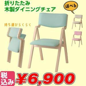 折りたたみ木製チェア ダイニングチェア 3色展開 W470×D470×H790 UO-F82|ureshii-office