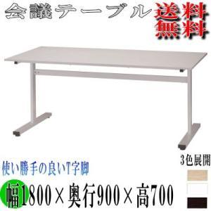 会議用テーブル ミーティングテーブル 幅1800×奥行900mm×高700mm UO-F87 オフィステーブル オフィス家具|ureshii-office
