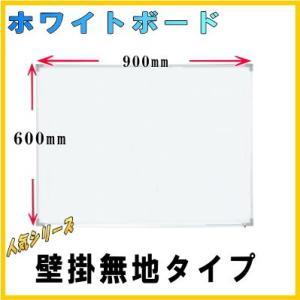ホワイトボード 無地 壁掛けタイプ W900×H600 マグネット+イレーサー付 UO-F9060MK ureshii-office