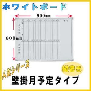 ホワイトボード 縦書き 月予定表 壁掛けタイプ W900×H600 マグネット+イレーサー付 UO-F9060T ureshii-office