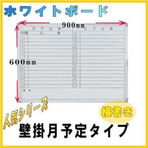 ホワイトボード 横書き 月予定表 壁掛けタイプ W900×H600 マグネット+イレーサー付 UO-F9060Y ureshii-office
