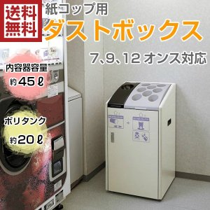 紙コップ用ダストボックス UO-F95L-ID |ureshii-office
