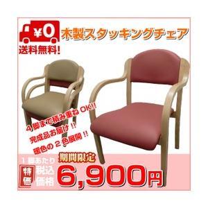 2脚セット ダイニングチェア スタッキングチェア 木製チェア 1台あたり6900円 UO-FD80|ureshii-office