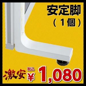 片面安定脚 ローパーティション/エコパネル用 UO-F1207U/1210U/1212U/ UO-F1507U/1509U/1510U/1512U/ UO-F1806U/1807U/1809U/1810U|ureshii-office