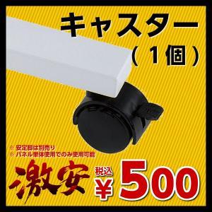 ローパーティション/エコパネル用キャスター uo-flp|ureshii-office